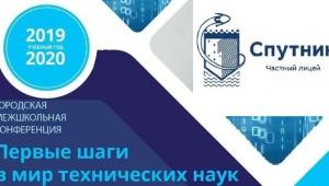 Поздравляем лицеистов - победителей конференции «Первые шаги в мир технических наук»!